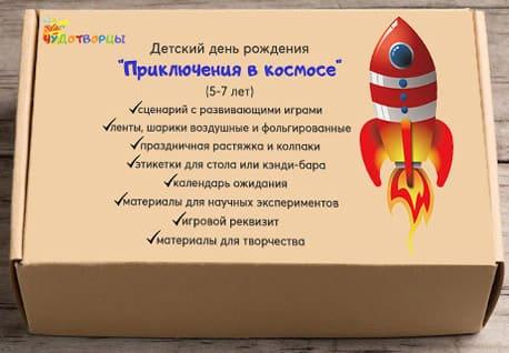 день рождения космос для ребенка 6 лет