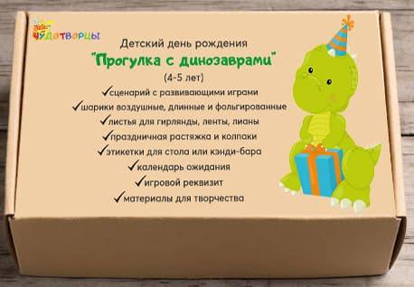 день рождения динозавры для мальчика 5 лет